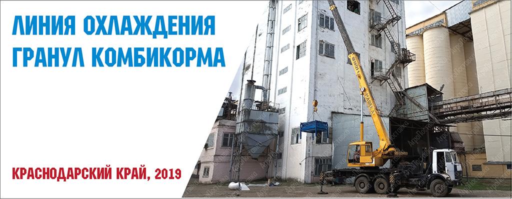 Ооо элеватор краснодарский край элеватор отопления схема